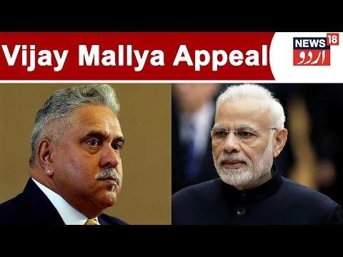 Why Aren't Banks Taking Money: Vijay Mallya Asks PM Modi | Feb 14, 2019 | News18Urdu Mp3