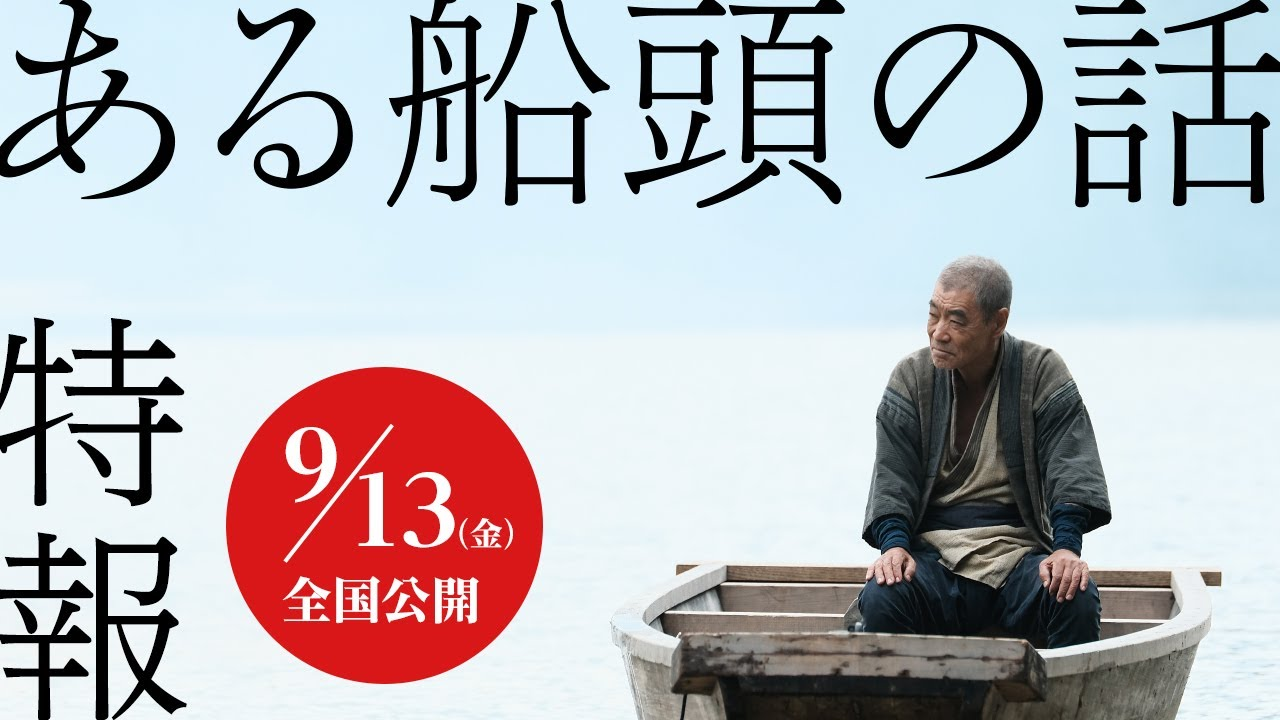 映画『ある船頭の話』特報   9月13日(金)全国公開
