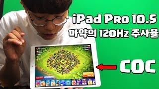 아이패드프로 10.5 사지마세요!! 엄청난 마약제품입니다. (Apple iPad Pro 10.5 2018 UnBoxing) 비엠TV