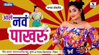 Ala Nava Pakhru New Marathi Song Lokgeet Sumeet Music