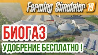 FARMING SIMULATOR 2019 ⁂ БИОГАЗ, УДОБРЕНИЯ БЕСПЛАТНО! ⁂ Прохождение, обзор