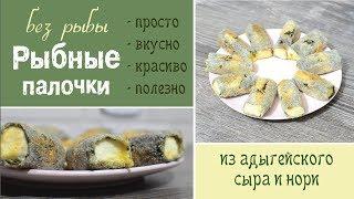 Рыбные палочки без рыбы. Простой рецепт. Украсит любой стол.