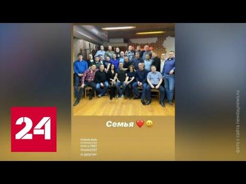 Не случайный гость: вторая серия банкета тюменских полицейских - Россия 24