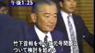 1988年 昭和天皇2.