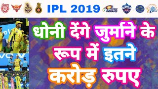 IPL 2019 The Amount & Fees Dhoni Has To Pay After Umpires Controversy | My Cricket Production