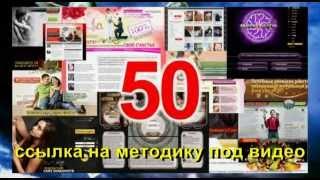 50 сайтов под ключ с доходом от 6750 руб в день(http://bit.ly/1qMSKDp 50 сайтов под ключ с доходом от 6750 руб в день.Что вы получите в итоге: 1. 50 ГОТОВЫХ САЙТОВ, принимаю..., 2014-01-30T13:11:12.000Z)