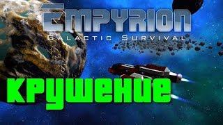 Empyrion Galactic Survival 9.4 Прохождение 1 – Старт с нуля на землеподобной планете. Крушение