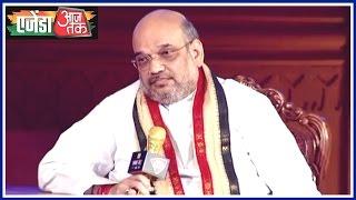 Amit Shah at Agenda Aaj Tak | Punya Prasoon Vajpayee questions Amit Shah