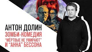 «Кинопробы» с Антоном Долиным