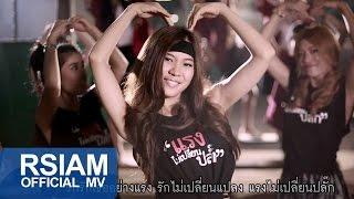 แรงไม่เปลี่ยนปลั๊ก : นุ้ย สุวีณา อาร์ สยาม [Official MV]