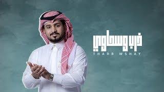عبدالله ال مخلص - ذرب وسحاوي (حصرياً) | 2019