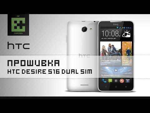 Прошивка Htc Desire 516 Dual Sim через Fastboot