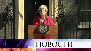 Тереза Мэй покинет пост премьер-министра Великобритании 7 июня.