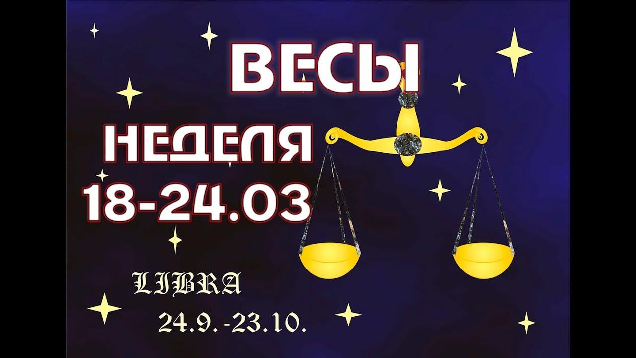 ВЕСЫ прогноз на НЕДЕЛЮ 18-24 МАРТА таро гороскоп