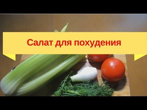 Салат для Похудения с Сельдереем и Помидорами/Калорийность