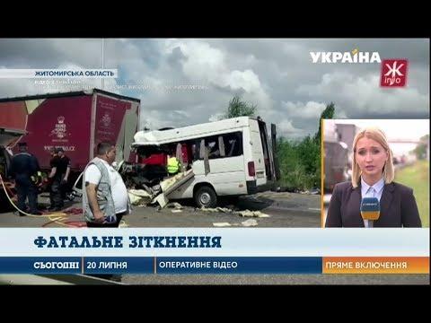 Сегодня: На Житомирщині маршрутка увігналася в вантажІвку - 10 загиблих