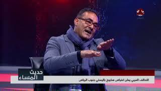 صاروخ حوثي في الرياض وعدن تغلق ابوابها عن ابناء الشمال | مع شمسان والعنزي | حديث المساء