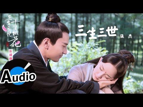 張杰 Jason Zhang - 三生三世 (官方歌詞版) - 中視《三生三世十里桃花》片頭曲