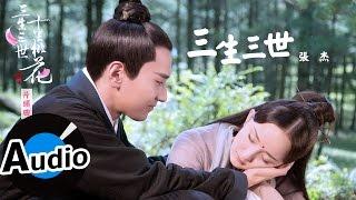 張杰 Jason Zhang - 三生三世 (官方歌詞版) - 中視《三生三世十里桃花》片頭曲 thumbnail