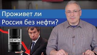 Проживет ли Россия без нефти? | Блог Ходорковского | 14+