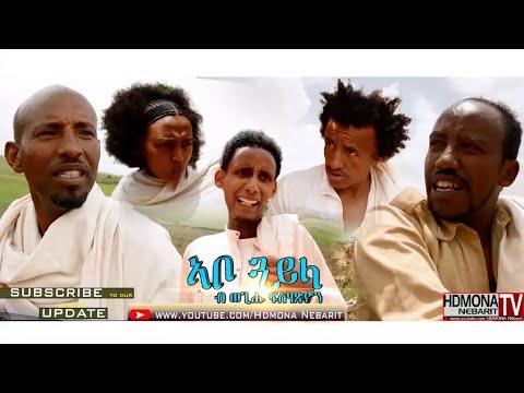 HDMONA - ኣቦ ጓይላ ብ ወጊሑ ፍስሃጽዮን Abo Guayla by Wegihu Fishatsion - New Eritrean Comedy 2018