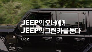 Jeep® | Wrangler 4xe Testimonial Film EP.2