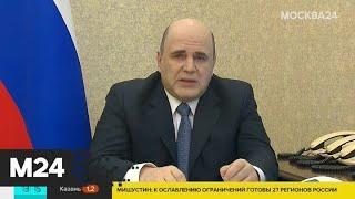 Сколько регионов готовы к ослаблению карантинных ограничений? - Москва 24
