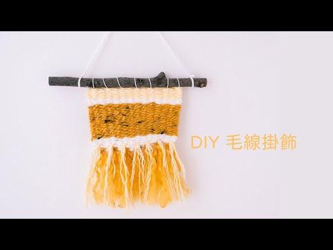 DIY 毛線掛飾