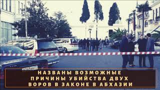 Названы причины ликвидации воров в законе Абхазии и причем тут Лоту Гули?