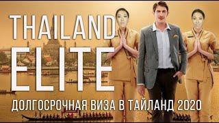 Thailand Elite Visa Пошаговое руководство по въезду в Таиланд