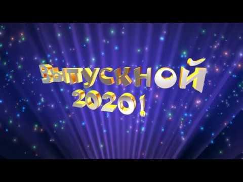 Выпускной 2020  с музыкой футаж НОВИНКА видеофон надпись 3D анимация,красивый 3D текст для монтажа