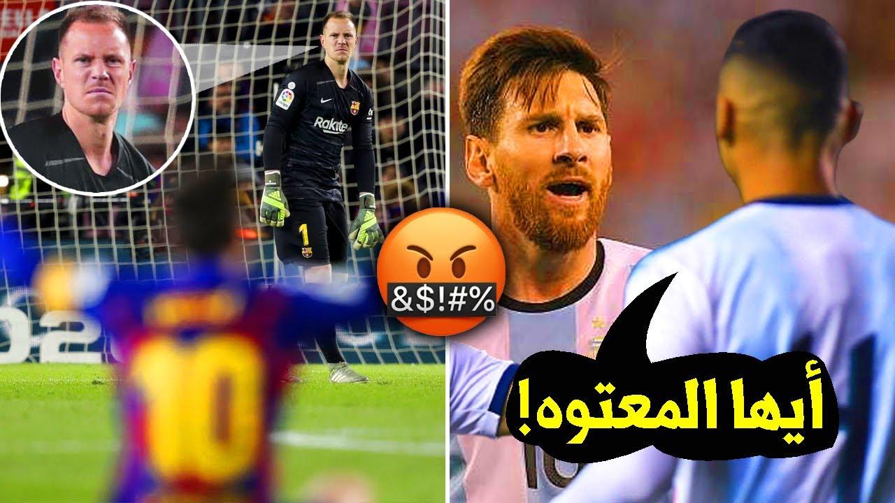 5 مرات تشاجر فيها ميسي مع زملائه في برشلونة أو منتخب الأرجنتين | آخرهم تير شتيغن !!