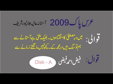 faiz ahmed faizi Qawali urs pak 2009 Astana alia jalalpur sharif