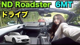 愛車ロードスター(6MT)で軽井沢をドライブ♪( ^ ^ )/