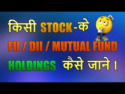 Find Out Any Stock's FII  |  DII  |  Mutual Fund Holdings