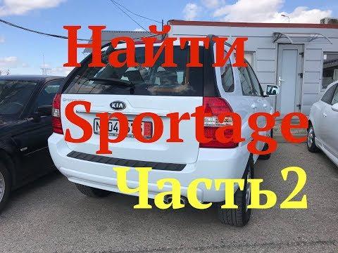 KIA Sportage подбор и пригон.Часть 2