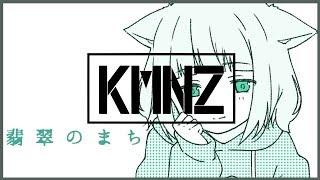 翡翠のまち/KMNZ LIZ