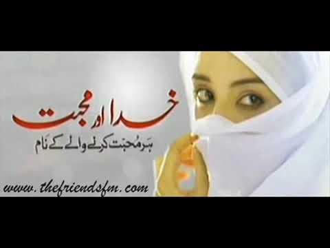Khuda aur mohabbat flute