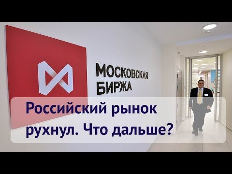 Обвал рынка 9 апреля / Почему рухнул РусАл, Сбербанк и рубль?