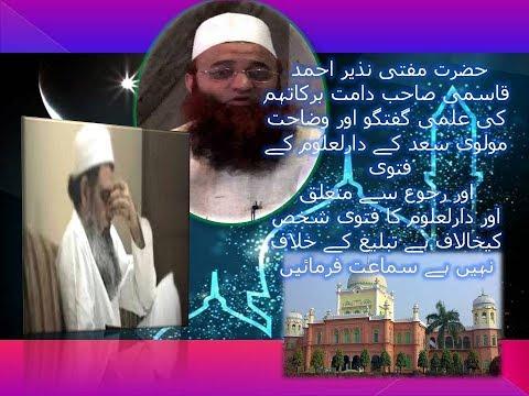 Academic Discussion Molvi Saad's Darul Uloom's Fatwa's ||| Hazrat Mufti Nazir Ahmad Qasmi Sb Db.