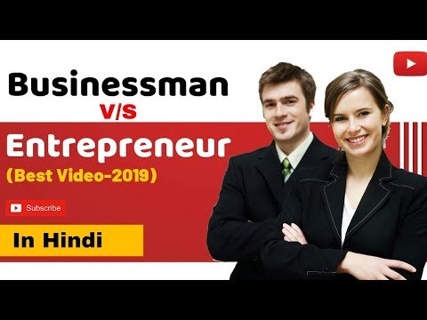difference between businessman vs entrepreneur in hindi