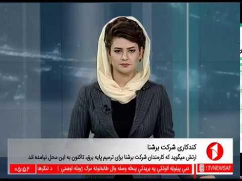Afghanistan Dari News 20.07.2017 خبرهای افغانستان