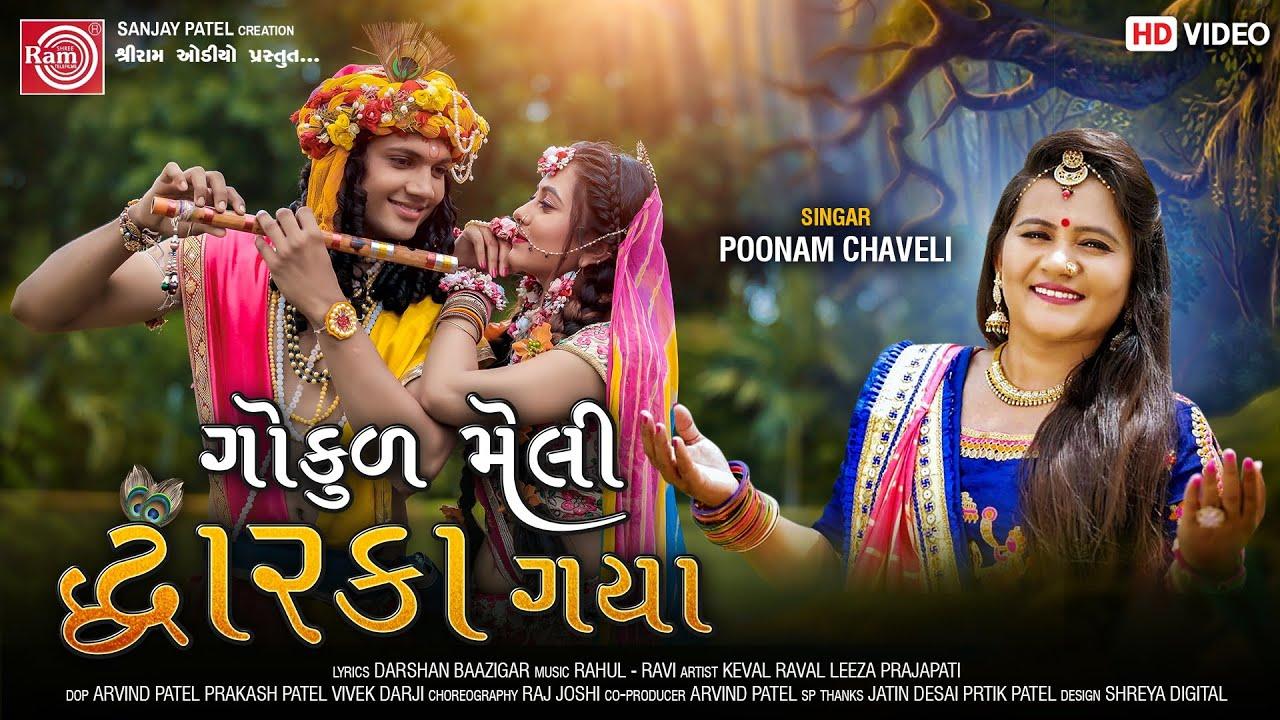 Gokul Meli Dwarka Gaya ||Poonam Chaveli ||New Krishna Song 2020 ||HD VIDEO||Ram Audio
