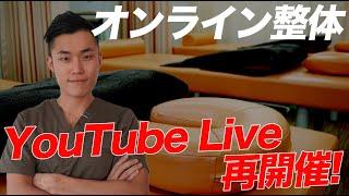 【YouTube Live】オンライン整体 再開催します!