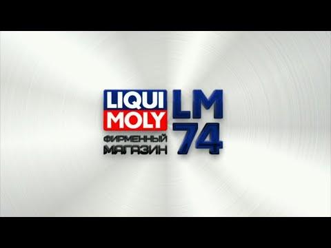 Презентационный фильм LIQUI MOLY Челябинск