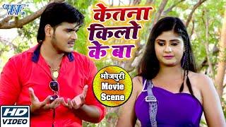 केतना किलो के बा #Kallu और #Neha_Shree का  Bhojpuri Superhit Movie (Tridev) Scene 2020 Full HD