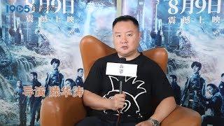 对话滕华涛:《上海堡垒》鹿晗和舒淇的CP感强反而就不对了【焦点明星 | 20190813】