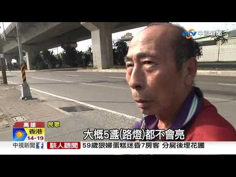 '路平.燈亮'高雄市民歡慶 網疑惑'以前有多慘'?│中視新聞 20190122