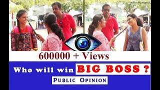 Who will win Big Boss?? Public Opinion... | Chennai Pasanga