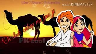 Luk chup na jao ji || RAJASTHANI folk song || WhatsApp status video